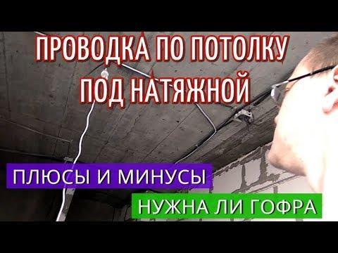 Как провести проводку в квартире по потолку