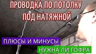 как сделать проводку в доме по потолку