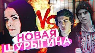 НОВАЯ ШУРЫГИНА / Анисимова и Миллер / Романус