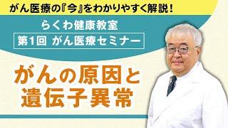 【Web版】「第1回 がん医療セミナー ~がんの原因と遺伝子異常~」