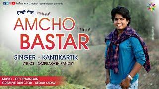 AMCHO BASTAR - आमचो बस्तर   KANTIKARTIK   OP Pandey   KOK Creation RJN   CG Halbi Song   हल्बी गीत