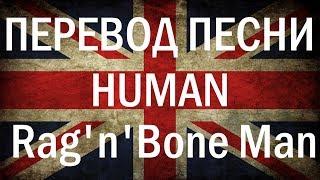Скачать Перевод песни Rag N Bone Man Human Английский по песням