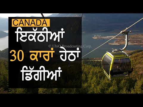 Sea To Sky Gondola Closed After Cable Deliberately Cut    Squamish, BC    TV Punjab