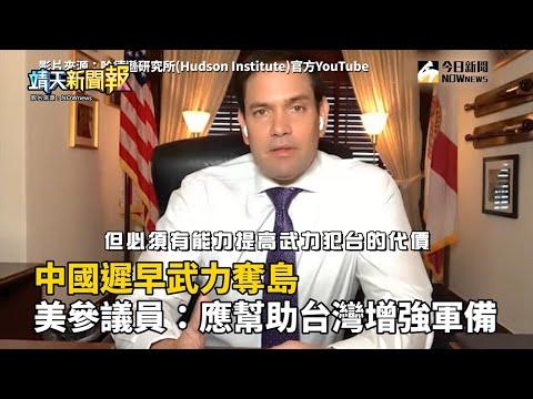 NOWnews新聞不漏接/中國遲早武力奪島 美參議員:應幫助台灣增強軍備