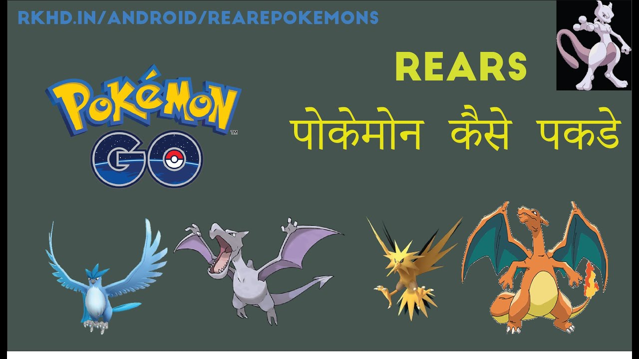 How To Catch Rares Pokemon In Hindi !