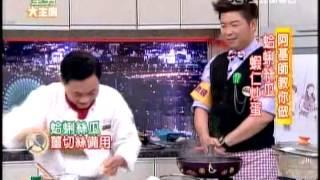 20130819 阿基師 蛤蜊絲瓜 蝦仁炒蛋
