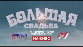 Большая свадьба на Русском Радио Украина   04 06 2017 19 00