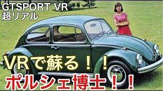 【GTSPORT】VR ワーゲンビートルかっこよすぎ!【picar3】