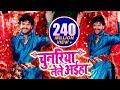 Video Song Khesari Lal Yadav का New भोजपुरी देवी गीत Chunariya Lele Aaiha Navratri Songs