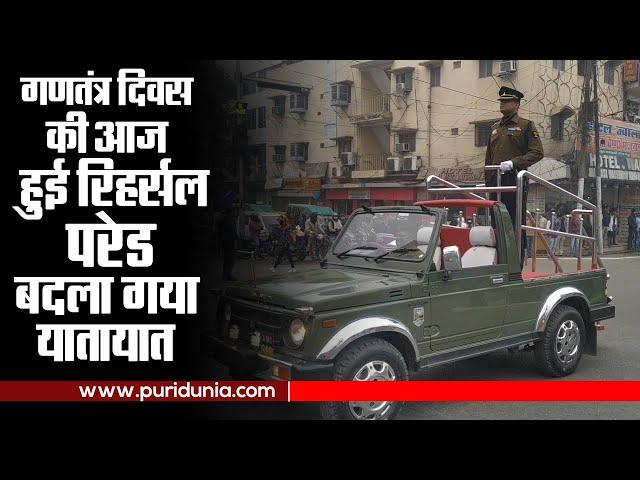गणतंत्र दिवस की आज हुई रिहर्सल परेड बदला गया यातायात