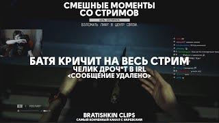 Bratishkin Clips #23 — БАТЯ КРИЧИТ НА ВЕСЬ СТРИМ / ЧЕЛИК ДРОЧ*Т В IRL / СООБЩЕНИЕ УДАЛЕНО