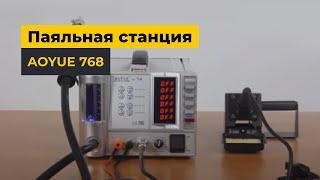 AOYUE 768 - термовоздушная паяльная станция с лабораторным блоком питания. Обзор-распаковка.