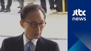 검찰, '뇌물·다스 비자금 의혹' MB 구속영장 청구
