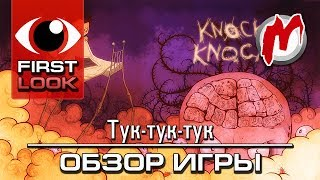 ❶ Тук-тук-тук / Knock-Knock! - Обзор 1080p