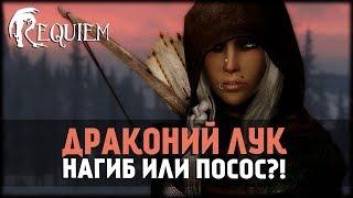 Skyrim - Requiem v3.6.0! Драконий Лук! Нагиб или Посос?! #7