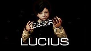 lucius game Обзор