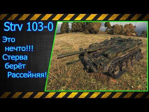 Strv 103-0. Это