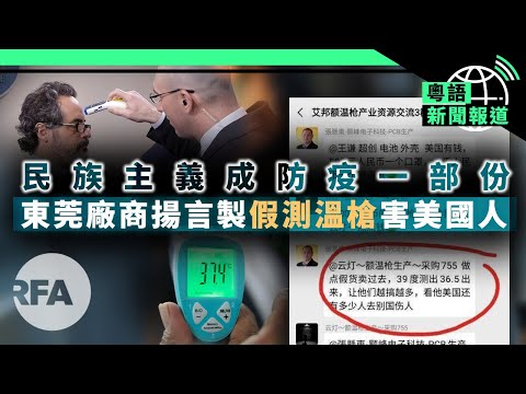 疫情下大型企業面臨營運危機;《劉曉波紀念文集》英文版將在美國發行 | 粵語新聞報道(03-30-2020)