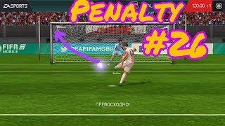⚽ Серия пенальти в FIFA MOBILE Под музыку!⚽