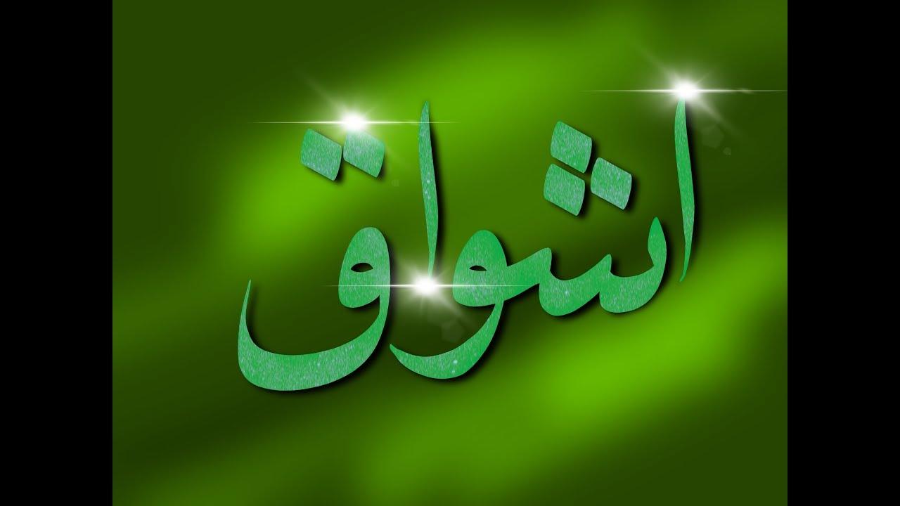 معنى اسم أشواق وأسرار شخصيته