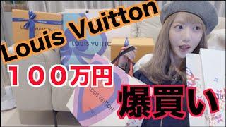 【アヤノミクス】ルイヴィトンで100万円分爆買いしてきた