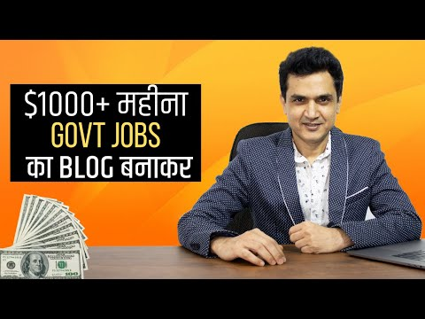 Earn $1000+ Monthly with Govt Jobs Blog | Why I Quit My Website GetSarkariNaukri | Case Study