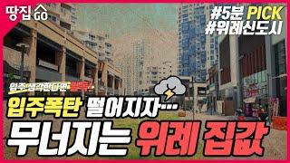 기껏 지어놨더니… 서울 입주폭탄에 무너지는 위례신도시ㅣ5분PICKㅣ땅집고
