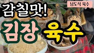 (1부)(KOR/ENG SUB)김장김치를 맛깔나게 하는…