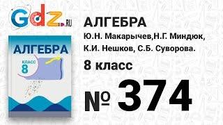 № 374- Алгебра 8 класс Макарычев