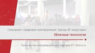 Перспективы развития облачных сервисов и технологий. Спецпроект Hikvision и Merlion