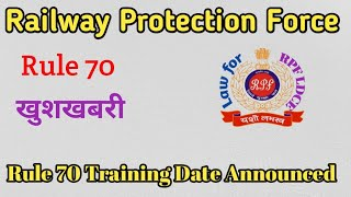 😊😊Rule 70 Training Date Announced 😊😊