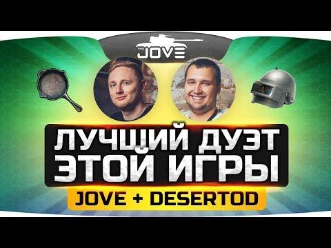 Лучший Дуэт Этой Игры! ● Jove и DeSeRtod берут ТОП-1! ● PUBG