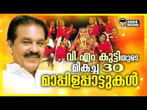 വി എം കുട്ടിയുടെ ഹിറ്റ് 30 ഗാനങ്ങൾ | Hit Songs Of V.M Kutty | New Mappilappattukal 2017