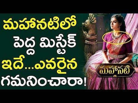 ఇంత పెద్ద తప్పు జరిగింది  | Big Mistake In Savitri's Biopic 'Mahanati' Movie | Gossip Adda
