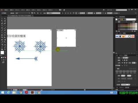 【Illustrator CC 教學Ai】29 工作區域工具說明【201702】