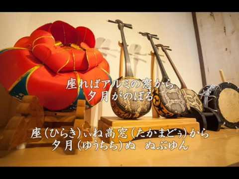 三線の花【うちなぁ~ぐち karaoke cover】海野いるか