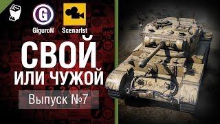 Свой или чужой №7 - от GiguroN и Scenarist [World of Tanks]