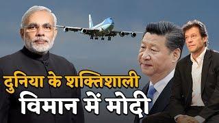 India के राष्ट्रध्यक्ष का विमान देख डर जाएंगे पाक और चीन