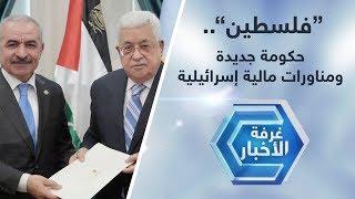 فلسطين.. حكومة جديدة ومناورات مالية إسرائيلية