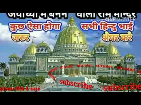 Ayodhya me ram mandir ka nirmaan chahiye