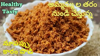 నపపప పడ - HEALTHY NUVVULA  KARAM PODI - Nuvvula Karam Podi Recipe in Telugu -Spicy Nuvvula Podi