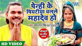 Daya Raj Singh का नया सबसे हिट छठ वीडियो सांग 2019 | Penhi Ke Piyariya Chalale Mahadev | Chhath Geet