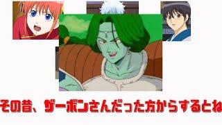 【銀魂文字起こし】日野聡さんが懐かしのドラゴンボールネタで銀魂ギャグ回www 日野聡 検索動画 23