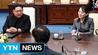 """김여정, '김정은 비서실장' 역할...문재인 대통령 """"남쪽에서 스타됐다"""" / YTN"""