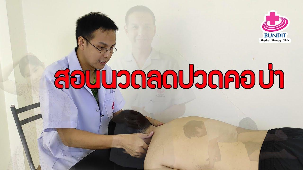 สอนนวดแก้อาการปวดคอ ปวดบ่า ปวดไหล่ | ตอบคำถามกับบัณฑิต EP.5