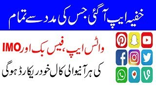 Secret App To Record Anyone Whatsapp Facebook and Imo Call on Android