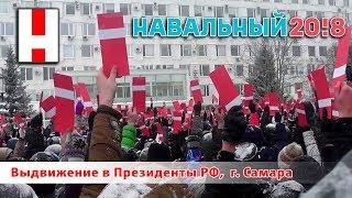 Выдвижение Алексея Навального в Президенты РФ, Самара 2017
