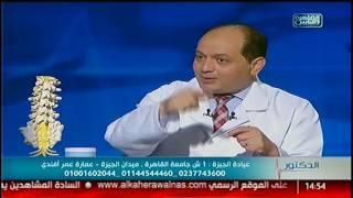 الدكتور | فنيات استبدال الفقرات العنقية وعلاج مشاكل العمود الفقرى مع د/ محمد صديق هويدى
