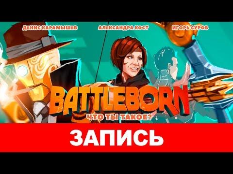 видео: battleborn. Что ты такое?