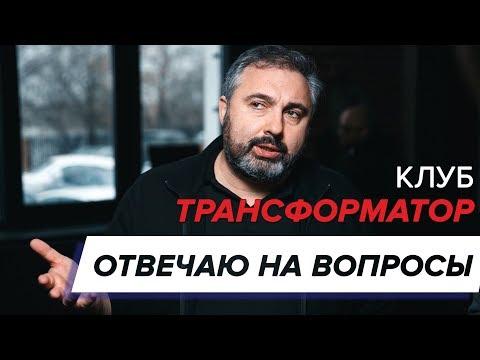 """Клуб """"Трансформатор"""". Выступление Алекса Яновского"""